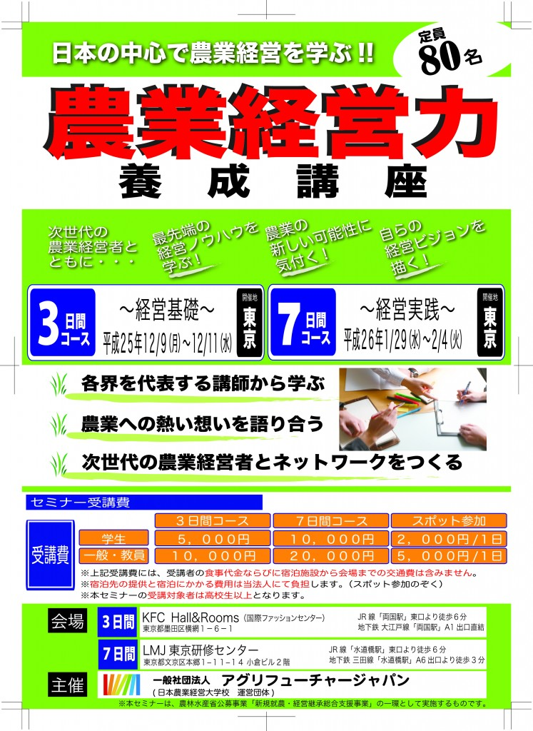 2013冬_表紙