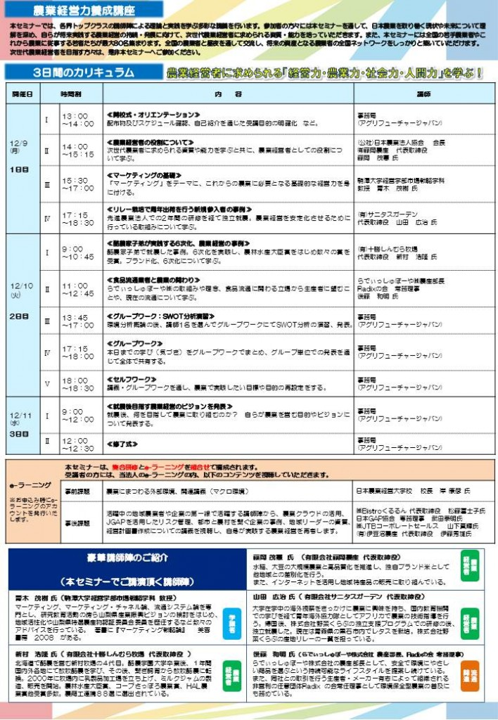 20131028冬3日間パンフ 農業経営力養成講座