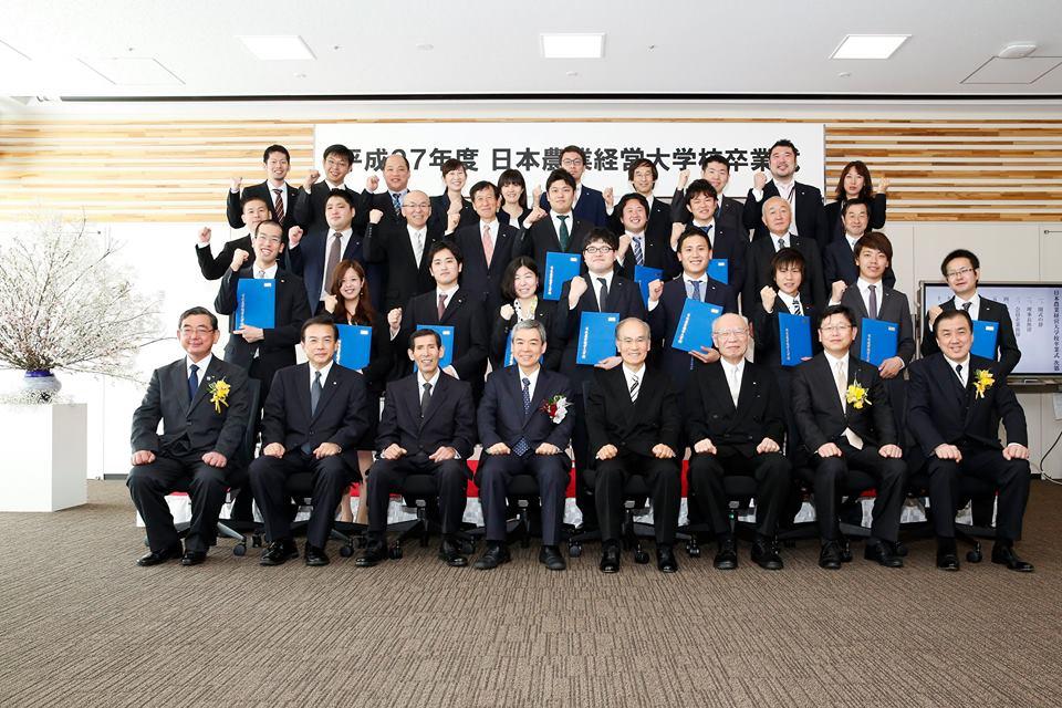 平成27年度 日本農業経営大学校卒業式