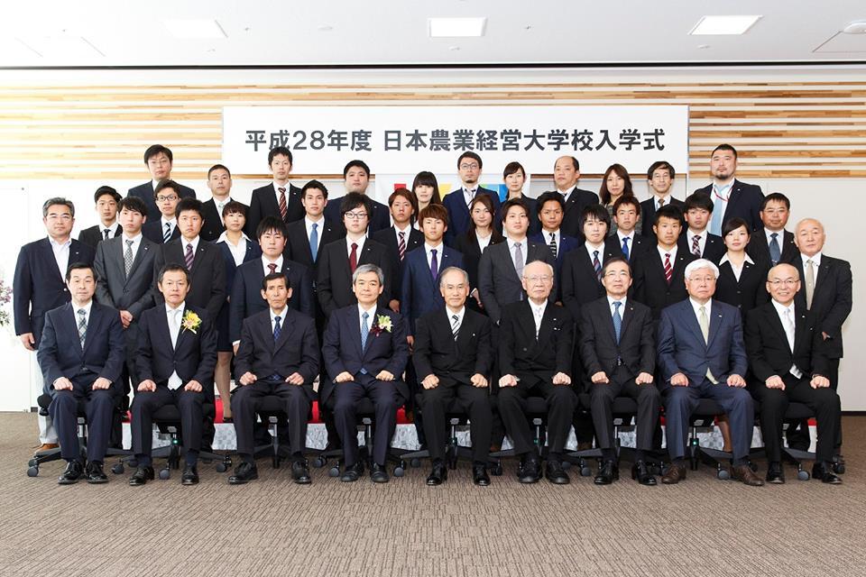 平成28年度 日本農業経営大学校入学式